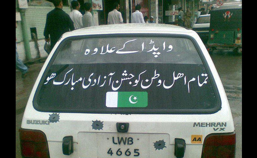 Top 20 Funny Pictures From Pakistan To Makes You Smile